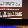 第四屆部落客百傑活動-第一屆點評王頒獎(064)