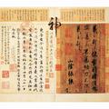 讚嘆中國文字之美-(一)