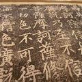 北魏殘碑石拓,張數不記。該批石拓均為佛經殘章句。書法系統近十款。有些樸重如羅漢指力,有些輕靈有道風飄逸。若干中正嚴整,若干古趣盎然。有纖柔如和風流水,亦有圓潤筆運腴、鐵劍掃大石。