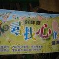 96/4/28/29家扶中心兩天一夜活動