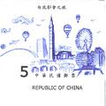 十大風景區 郵票設計理念 說明