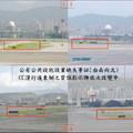 事故後改變中的資訊指示牌(晝夜間所見),民航局與飛安會還能振振有辭的說:資訊指示牌設置合於