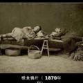吸食鴉片(1870年代)