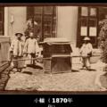 120年前的中國老照片 - 5