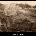 120年前的中國老照片 - 3