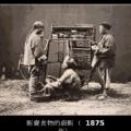 120年前的中國老照片 - 4