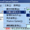 2005. 教學:解除快顯封鎖step4