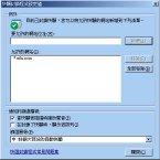 2005. 教學:解除快顯封鎖 step5