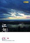 李長青的台語詩,進一步表現出新時代、新世紀台灣面對的後現代狀況,透過題材的選擇、內容的翻新、技巧的轉化,來寫出台語現代詩的新的聲勢……我誠歡喜看著李長青行出來的這條新路,有李長青這款的優秀詩人投入,有《江湖》這本新的詩集出版,對進展中的台語文學界來講,是一個好消息。——向陽