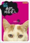 沒有看過心岱的人,難臆想有人會為貓奉獻至此;沒有讀過心岱的文章,不知道有人如此知貓解貓。而愛貓成痴、視貓如子的她,以其與貓同居生活二十餘載的經驗,輔以細膩的觀察力、對貓無盡的情意,娓娓道來貓的習性與個性,栩栩如生地描繪貓的日常生活和愛恨情仇,與讀者甜蜜分享育貓經;而每篇貓文的最後與附錄,更是廣博地引述貓的歷史、各國的貓概況與貓博物學。