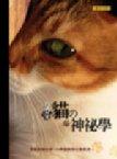 在古埃及的世界,貓本是受人崇敬的神祇,暹邏古國,貓則是墓的守護者,西方也盛傳帶貓出航,可預測天氣、平安回航,甚至傳說地球上曾有巨貓獸,會引發黑暗力量、呼喚颶風……世界各地,都有關於貓的傳說。從貓咪的六感眼、耳、舌、身、意,以至於貓的裝備鬚、爪、齒、毛、尾巴、身體,心岱鉅細靡遺地解構貓咪每寸膚髮肌理,以愛之名通往貓的知識寶庫,從中體會無處不是學問,處處皆有怪談。