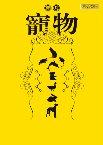 小說家黃凡,再次以大膽創新的題材,比現實更真實的震撼故事帶領大家進入如幻似真的世界。他以格外沉穩內斂的筆鋒,衝擊令人意想不到的議題,在褪去異趣的華麗外衣後,卻又是一番莫名的深沉嚴肅風景,機鋒處處而無從尋覓。這是一部震撼華人世界的小說,它對臺灣的政治現況和體質,提出了最強烈的批判與嘲諷。