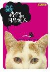 本書是心岱沈潛多年後最新貓主題的書寫著作,由文圖所構成的全彩之書,除了充滿絢麗動人的貓之圖像外,更見篇篇深入貓生活的分析,所推論的關於貓的心理觀察,精闢而獨到, 是一本人貓互動美學的極致佳作。這種經由親身專注於一方而發展出的輕散文類型,兼具有賞讀文采的愉悅,以及實用知識的交流功能,已經成為閱讀文本的新體驗。