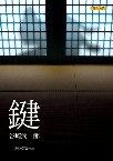 鍵》在日本《中央公論》雜誌首度刊載之後,即引起社會騷動!它在衛道人士眼中是「道德喪失」、「傷風敗俗」、「假借文藝之名」的猥褻作品;但在作家眼中,它卻是傑作中的傑作。日本名作家後藤明生更曾說,《鍵》是谷崎潤一郎前三名經典之作,它脫離「日本式」的特殊氛圍,置於世界文學之中,亦屬佳作。