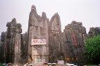 彝族的故鄉,巨石參天,馳騁幻海。因千奇百怪的石灰岩造型,以「高山為谷谷為凌、三億年前海底行」以及「群峰壁立、千嶂疊翠」,被喻為天下第一奇觀。