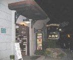 豆腐專门店