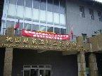 表揚大會地點:龍潭鄉婦女館。