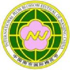 南京市人大1982年議決市花為梅花。此圖為南京舉辦活動所用。