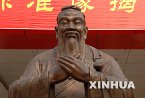 中國「孔子基金會」公告,並已受聯合國教科文組織和北京官方在各國成立的「孔子學院」所採用。圖片來自新華社。