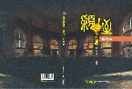 2009詩文選集圖檔