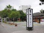 位於中山路164-190號的寶町建於昭和11年(1936),為光復後的市長官邸,也是台東地區保存最完整的日式建築之一,如今市長官邸整建後作為地方文化館使用,除地方文物展之外,各項文化活動在此展開。而「寶町」是昔日舊地名^^。
