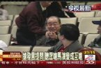 http://www.tvbs.com.tw/FILE_DB/newsphoto/aj1009/200704/aj1009-20070404232024.JPG