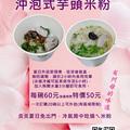林母仔的店 芋頭米粉/甜蝦小卷米粉  - 3