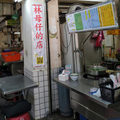 林母仔的店》寧夏夜市旁隱藏在雙連市場內的庶民美食小吃 招牌乾麵+海產湯/綜合水餃送海鮮湯 只要150元 - 11