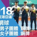 亞運軟網中華男團女團銅牌 .jpg