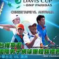 2013 台維斯杯 中華代表隊