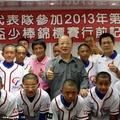 2013 IBAF 中華少棒國家隊
