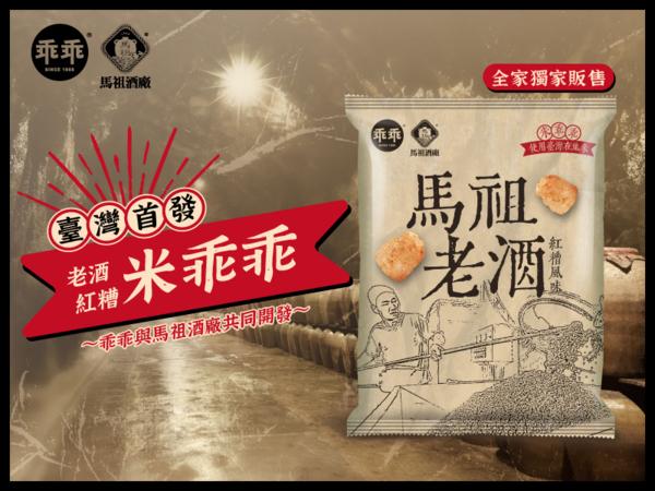 世界名獎強強聯手!雙金酒廠 X 國民零食乖乖打造「馬祖老酒米乖乖」,全家超商即日起獨家發售