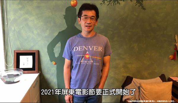 2021屏東電影節徵件中 魏德聖:「獎金迷人、主題好發揮」