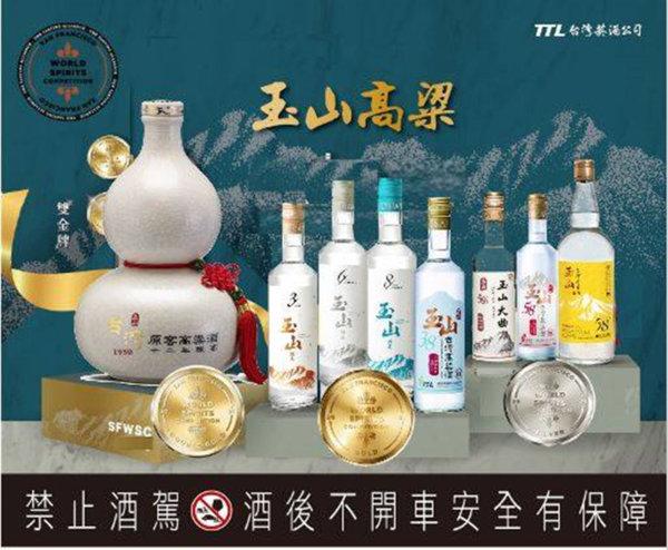 台灣之光 台酒玉山陳高 SFWSC 國際競賽再奪金肯定