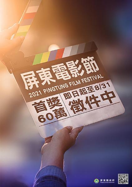 2021屏东电影节开麦啦!导演「魏德圣」担任电影节大使