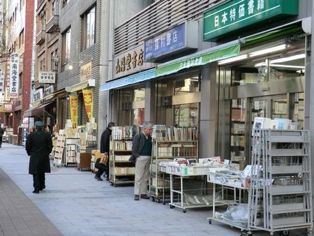 東京神保町古書街 - 友善列印 - udn部落格