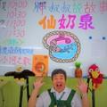 0117 兒童美術館 胖叔叔說排灣族故事 [ 仙奶泉 ] 白板畫 & 道具