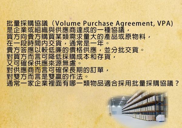 批量採購協議 Volume Purchase Agreement Vpa 安瑟數位學習blog