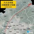 大台北地區斷層分佈