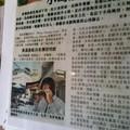 Lee Ocarina Café 剪報