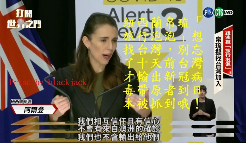 請鬼拿藥單:紐西蘭總理說要「防疫學台灣」且不會輸出病毒,結果日本旅台女學生被日本檢驗出新冠病毒帶原!