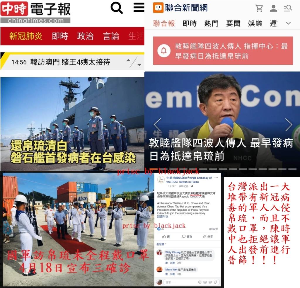陳時中拒絕普篩導致台灣軍人帶病毒入侵帛琉