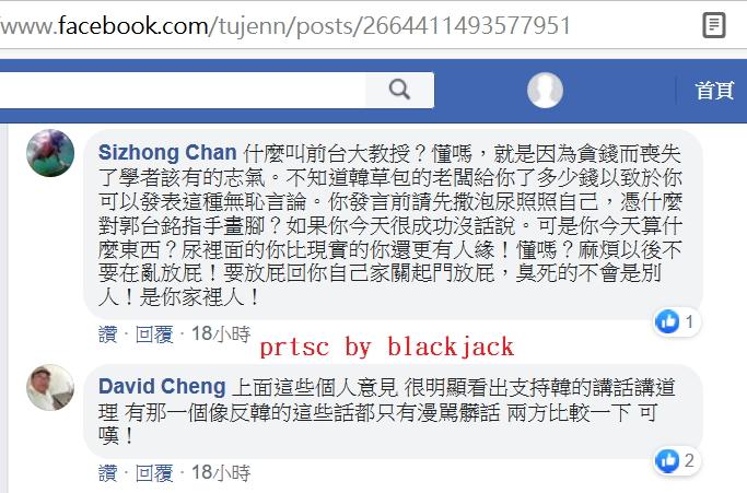 杜震華發表給郭台銘先生的一封信後,竟被許多郭粉集體霸凌