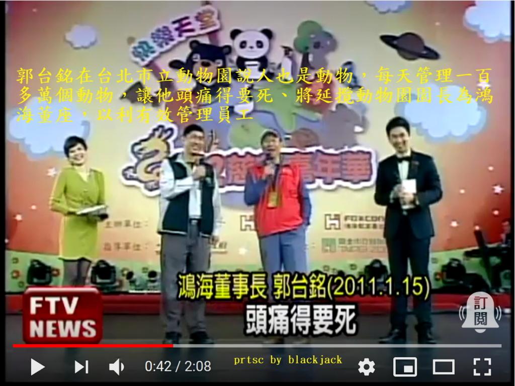 郭台銘在台北市立動物園說人也是動物,每天管理一百多萬個動物,讓他頭痛得要死、將延攬動物園園長為鴻海董座,以利有效管理員工
