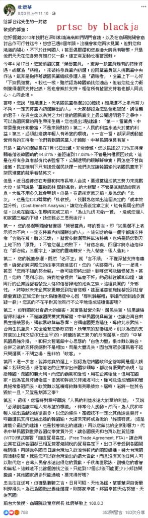 杜震華發表給郭台銘先生的一封信