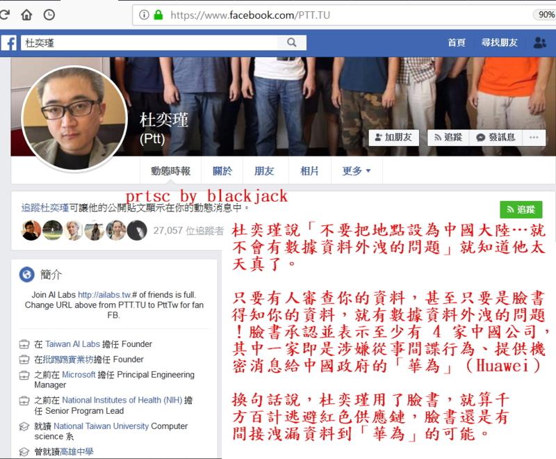 看到杜奕瑾說「不要把地點設為中國大陸…就不會有數據資料外洩的問題」就知道他太天真了。  只要有人審查你的資料,甚至只要是臉書得知你的資料,就有數據資料外洩的問題!根據紐約時報揭露,社群網站「臉書(Facebook)」過去 10 年陸續與 60 家通訊設備製造商建立資料共享夥伴關係,並允許這些廠商取用臉書使用者資料後,臉書 5 日也承認此事,並表示至少有 4 家中國公司,其中一家即是涉嫌從事間諜行為、提供機密消息給中國政府的「華為」(Huawei)。  換句話說,杜奕瑾用了臉書,就算千方百計逃避紅色供應鏈,臉書還是有間接洩漏資料到「華為」的可能。  事實上劍橋分析(Cambridge Analytica)公司濫用「臉書」使用者個資,Facebook 還為另外一些製造商提供數據,包括亞馬遜(Amazon)、蘋果(Apple)、黑莓(BlackBerry)和三星(Samsung)。  「免費」用臉書的人都把自己個資「無料」送給臉書大發財了。