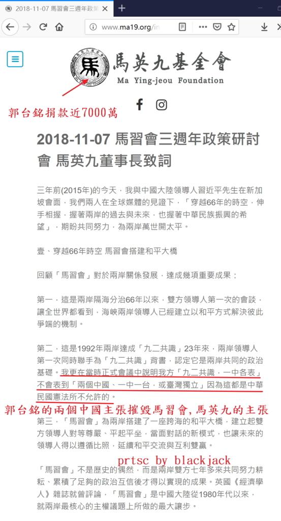 2018-11-07 馬習會三週年政策研討會 馬英九董事長致詞
