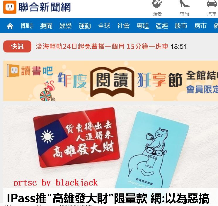 IPass一卡通推出高雄市長就職典禮限定款。圖擷取自一卡通官方臉書