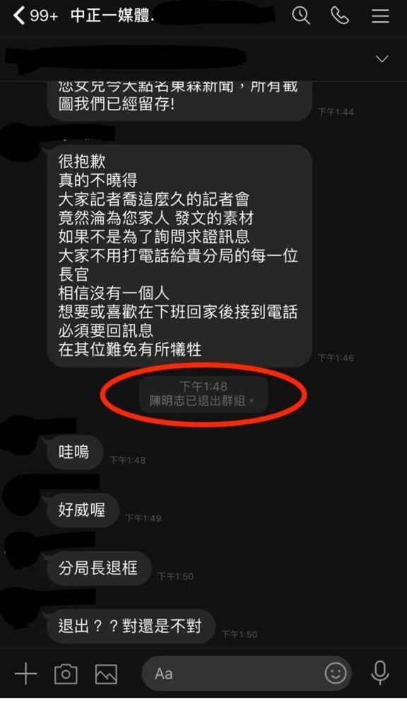 陳明志突然退出分局警媒LINE群組。記者李隆揆/翻攝