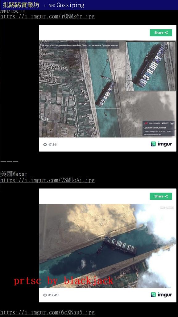 外國衛星拍的照片很明顯的比臺灣DIY鏡片拍的好 翻攝PTT